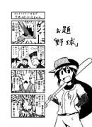 お題4コマ「野球」。