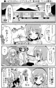 ●ハピネスチャージプリキュア! 第26話 「二人と駅弁」