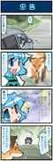 がんばれ小傘さん 1335