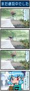 がんばれ小傘さん 1336