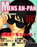 MENS AN-PAN8月号