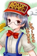 きったぞ きたぞ アラレちゃん キィーン キンキン キンキン(