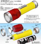 【ハイポリ】非常信号灯【PMXモデル】