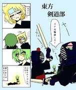 東方剣道部10