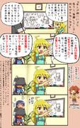 ちはみきの漫画③