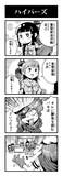 【艦これ】ハイパーズ【漫画】