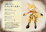 九尾狐型メダロット