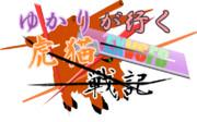 ゆかりが行く-虎猫戦記-EXVSFB ロゴ