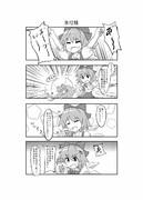 東方漫画30 「氷柱蛙」