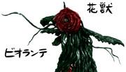 ビオランテ(花獣形態) 【やる夫とやらない夫がゆっくり三妖精に教える ゴジラ怪獣図鑑】用イラスト