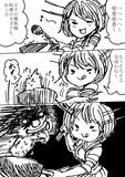 実録じゃないかんこれ(2)