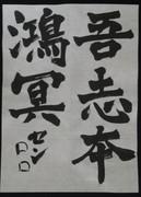 書道の楷書の作品「吾志本鴻冥」