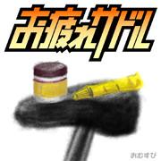 野田総理 自転車旅ゴール記念