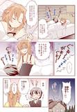 アスナとキリトの夜【SAO漫画】