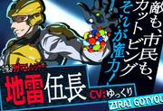 【P4U2】地雷伍長 参戦!