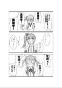 満潮・曙・霞 「目撃」