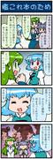 がんばれ小傘さん 1344
