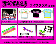 SUMMER LIVE IN BATTLE TENDENCY ライブグッズ