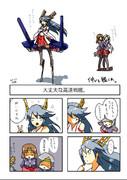 伸びる艦これ「大丈夫な高速戦艦。」