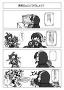 【UTAU】ネネのいる日々番外~利用規約変更~【4コマ】