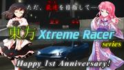 東方Xtreme Racer 一周年記念カード