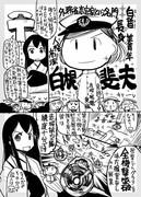 【艦これ】航空隊の完璧超人【史実】