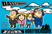 デブと女、富士山登頂にチャレンジ2014