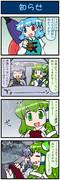 がんばれ小傘さん 1346