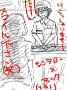 シンタロー × マック