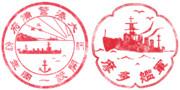 大湊開設一周年記念スタンプ