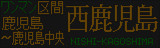九州旅客鉄道  817系 ワンマン(鹿児島~鹿児島中央)西鹿児島行き LED表示 再現