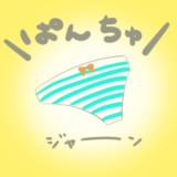 \ぱんちゅ/