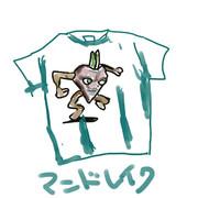 マンドレイクシャツ