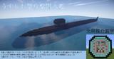 【全周複合装甲】うすしお型攻撃潜水艦【クラフティア独立国家連邦】