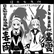 【艦これ】2人の先代【史実】