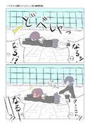 ハナヤマタ漫画③「よさこい部の日常」