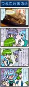 がんばれ小傘さん 1348