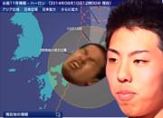 野獣先輩台風11号説