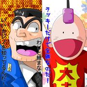 ラッキーマン&両津勘吉 チーム