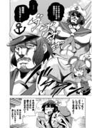 ジョジョ3部パロ『キャプテン・ムラサ』