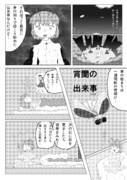 【C86】ミスリグorミスリグ合同誌ゲスト参加
