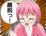 「離脱っ!」 アニメ