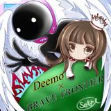 Deemoと女の子【ブレフロver】