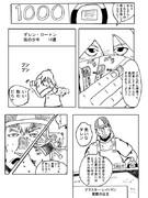 アルガストラ 第1話 3