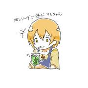 メロンソーダとりんちゃん