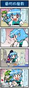がんばれ小傘さん 1352
