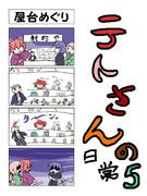 祭りの屋台めぐり【泡沫のお題4コマ】