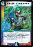 【DM × パズドラ】漁猟の神・ウミサチヤマサチ