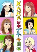 KARA日本デビュー4周年