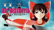 東方空駆逐 〜 Sky Destroyer.